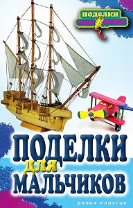 С. Ю. Ращупкина -Поделки для мальчиков