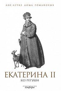 А. Фадеева - ЕкатеринаII без ретуши
