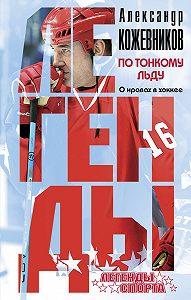 Александр Кожевников -По тонкому льду. О нравах в хоккее
