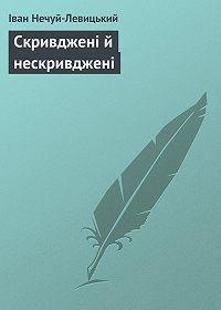 Іван Нечуй-Левицький -Скривджені й нескривджені