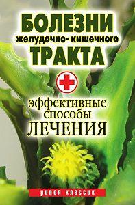 Юлия Владимировна Бебнева -Болезни желудочно-кишечного тракта. Эффективные способы лечения