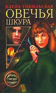 Елена Топильская - Овечья шкура