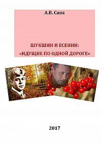 Александр Сапа -В.М.Шукшин и С.А.Есенин: «идущие по одной дороге»