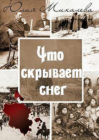 Юлия Михалева -Что скрывает снег