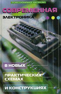 Андрей Кашкаров - Современная электроника в новых практических схемах и конструкциях