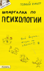 Татьяна Валерьевна Ножкина -Шпаргалка по психологии
