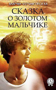 Мария Черняковская -Сказка о золотом мальчике