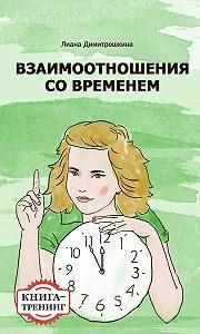 Лиана Димитрошкина -Взаимоотношения со временем. Книга-тренинг