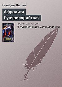 Геннадий Карпов - Афродита Супярилярийская