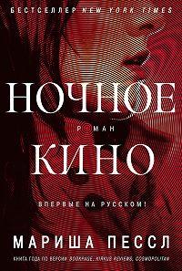 Мариша Пессл -Ночное кино