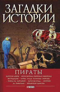 Виктор Губарев -Пираты