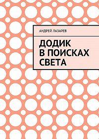 Андрей Лазарев -Додик впоисках света
