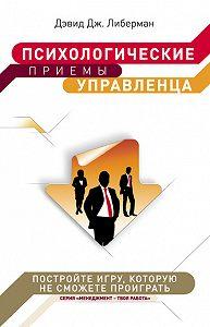 Дэвид Дж. Либерман -Психологические приемы управленца