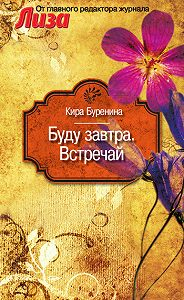 Кира Буренина -Буду завтра. Встречай (сборник)