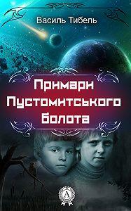 Василь Тибель -Примари Пустомитського болота