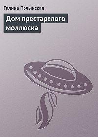 Галина Полынская -Дом престарелого моллюска