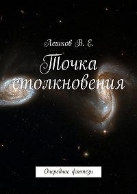 Вячеслав Лешков -Точка столкновения. Очередное фэнтези