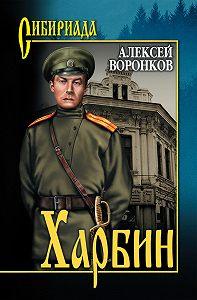 Алексей Воронков -Харбин