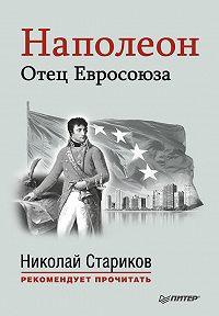 Николай Стариков -Наполеон. Отец Евросоюза