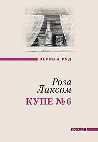 Роза Ликсом - Купе № 6. Представления о Советском Союзе
