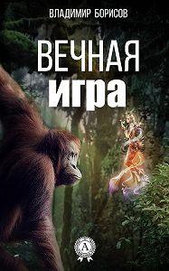 Валерий Борисов -Вечная игра