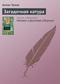 Антон Чехов -Загадочная натура