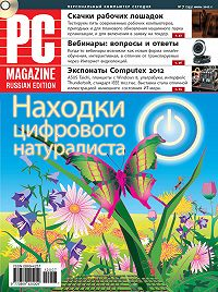 PC Magazine/RE -Журнал PC Magazine/RE №7/2012