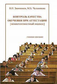 Виктор Иванович Звонников -Контроль качества обучения при аттестации: компетентностный подход