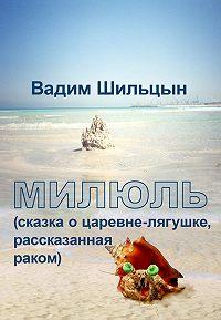 Вадим Шильцын -Милюль