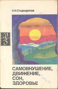 Николай Спиридонов -Самовнушение, движение, сон, здоровье