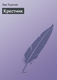 Лев Толстой - Крестник