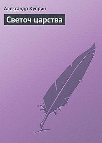 Александр Куприн - Светоч царства