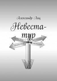 Александр Лиц -Невеста-тур