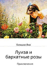Яна Галкина -Луиза и бархатные розы