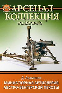 Дмитрий Адаменко -Миниатюрная артиллерия австро-венгерской пехоты