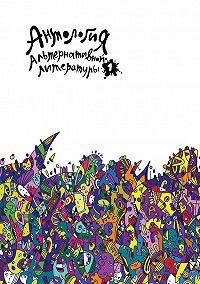 Коллектив Авторов -Антология альтернативной литературы 1. Альманах