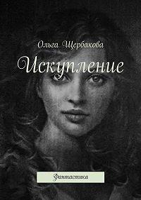 Ольга Щербакова - Искупление. Фантастика