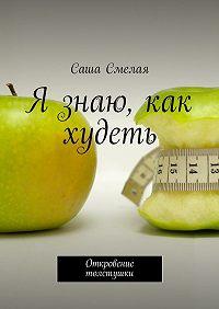 Саша Смелая -Я знаю, как худеть. Откровение толстушки