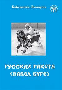 Елена Ганапольская - Русская Ракета. Павел Буре
