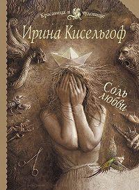 Ирина Кисельгоф - Соль любви