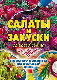 Елена Жукова -Салаты и закуски со всего света. Простые рецепты на каждый день