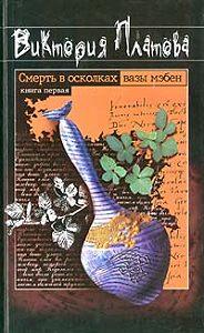 Виктория Евгеньевна Платова -Смерть в осколках вазы мэбен