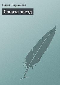 Ольга Ларионова -Соната звезд