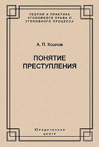 Анатолий Козлов - Понятие преступления