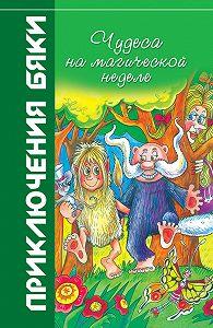 Марианна Цветкова -Чудеса на магической неделе