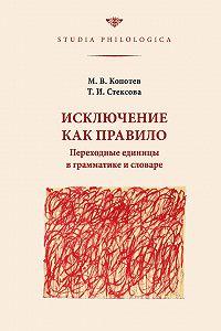 Михаил Копотев -Исключение как правило: Переходные единицы в грамматике и словаре