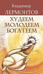 Владимир Юрьевич Лермонтов -Худеем, молодеем, богатеем