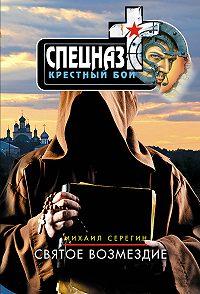 Михаил Серегин -Святое возмездие