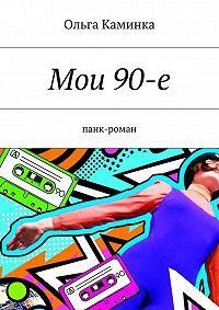 Ольга Каминка -Мои 90-е