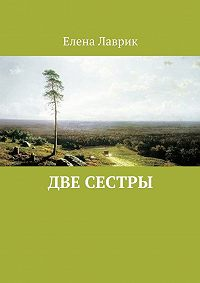 Елена Лаврик -Две сестры